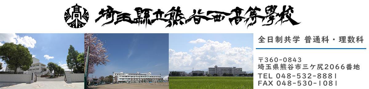 埼玉県立熊谷西高等学校